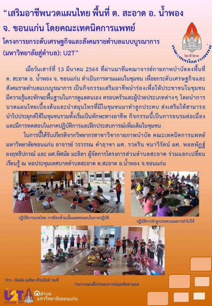คณะเทคนิคการแพทย์ นำการนวดแผนไทยและสมุนไพร เสริมอาชีพนวดแผนไทย