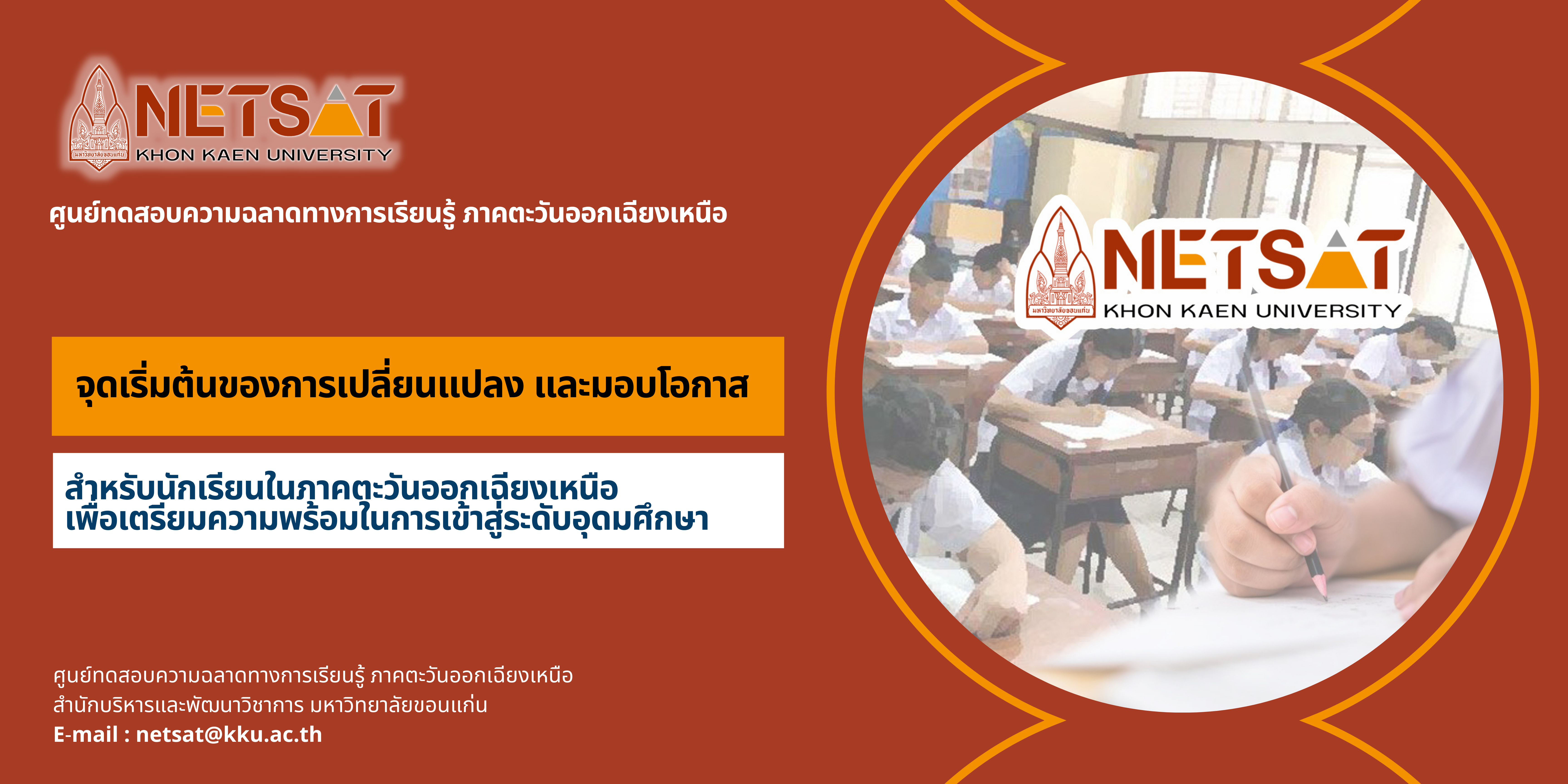 ศูนย์ทดสอบความฉลาดในการเรียนรู้ ภาคตะวันออกเฉียงเหนือ  (North Eastern Thailand Scholastic Aptitude Test Center)